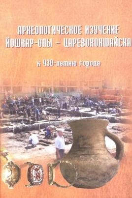 Археологическое изучение Йошкар-Олы – Царевококшайска постер