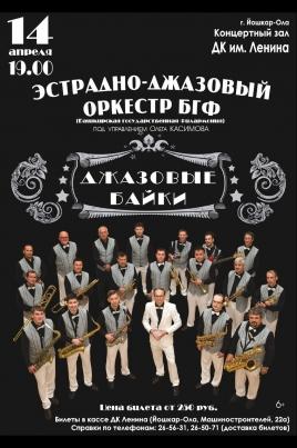 Джазовый оркестр БГФ (г.Уфа) постер