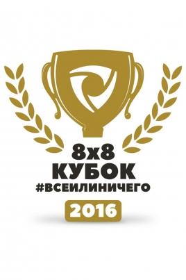 Кубок по футболу 8х8 постер