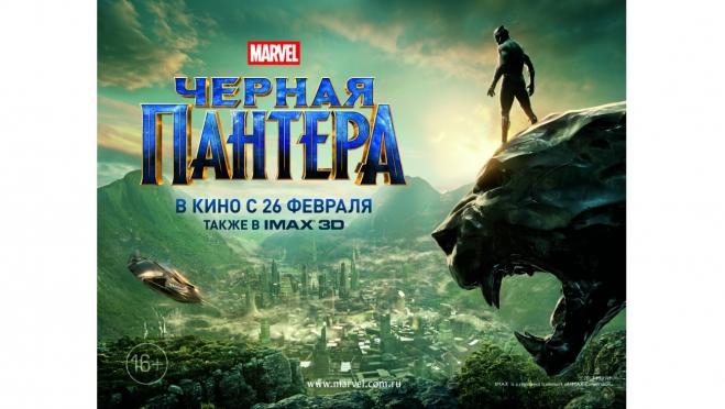 «Дом.ru» приглашает на премьеру «Черной пантеры»