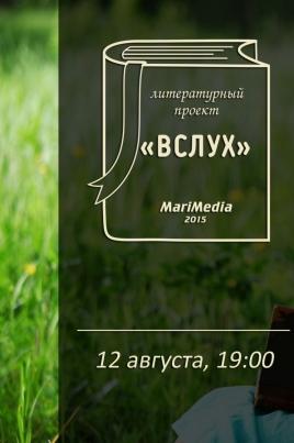 Литературный проект «ВСЛУХ» постер