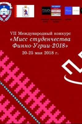 Мисс Студенчества Финно-Угрии-2018