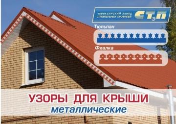 Узоры крышные металлические
