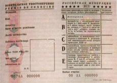 В Марий Эл подкорректировали внешний вид водительского удостоверения