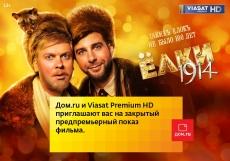 Телеком-оператор «Дом.ru» и компания «Viasat» приглашают на предпремьерный показ фильма «Ёлки 1914»