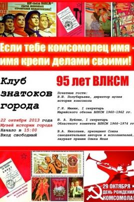 95 лет ВЛКСМ постер