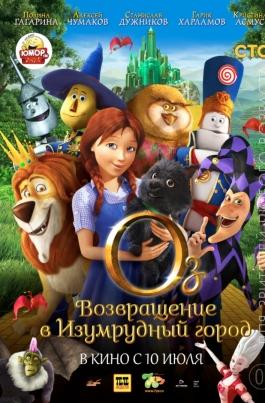 Оз: Возвращение в Изумрудный ГородLegends of Oz: Dorothy's Return постер