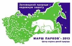 В Йошкар-Оле пройдет «Марш парков»