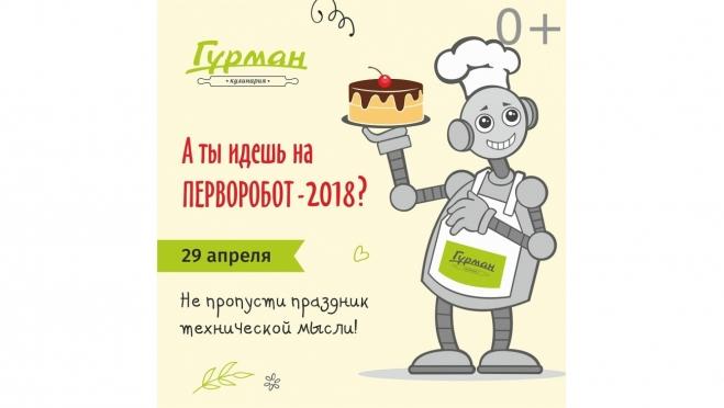 Роботы знают - еда имеет значение