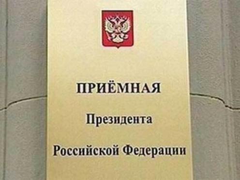 График работы йошкар-олинской Приемной Президента расписали на месяц вперед
