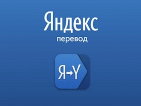 Марийский язык стал доступен на Яндекс.Переводчике
