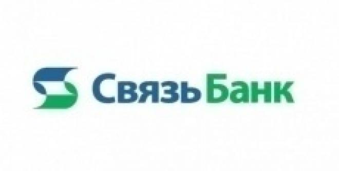 Связь-Банк оформляет карты с бесплатным годовым обслуживанием для новых заемщиков