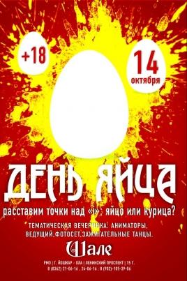 День яйца постер