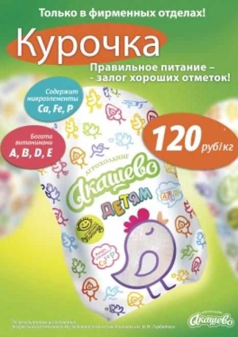 «ВнеКурочная работа» от Акашево