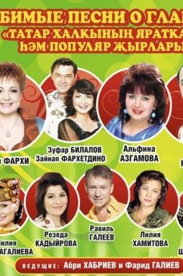 Звезды Татарской Эстрады постер