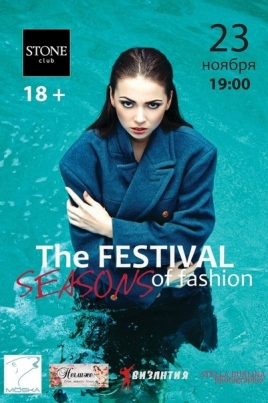 The Festival of fashion-2013 постер