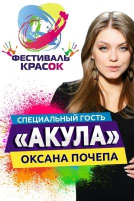 Фестиваль красок 2015 постер