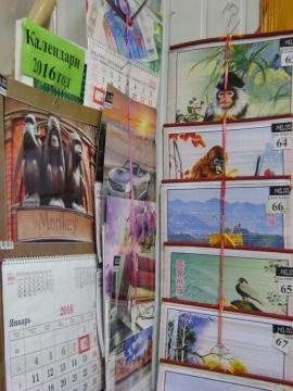 """Скидка 50% на календари трехсекционные, настольные и календари настенные """"Циновка"""""""