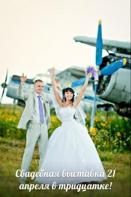 Свадебный мир 2013 постер