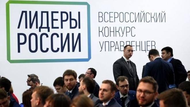 Жители Марий Эл могут попробовать свои силы в конкурсе «Лидеры России»