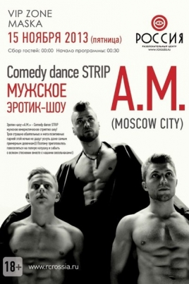 Comedy dance strip постер