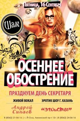 Осеннее обострение постер