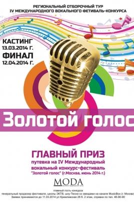 Золотой голос постер