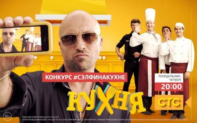 Более полусотни подарков для йошкаролинцев приготовили телеканал СТС-ОлаТВ и сериал «Кухня»
