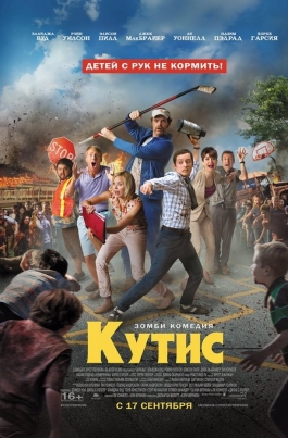 КутисCooties постер