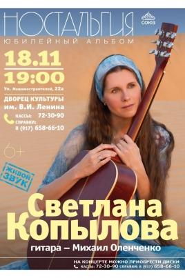 Светлана Копылова постер