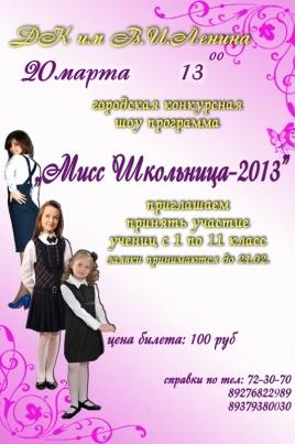 Мисс Школьница-2013 постер