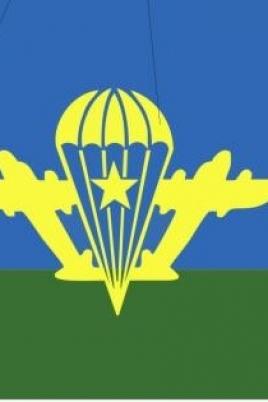 Праздник, посвященный Дню воздушно-десантных войск постер