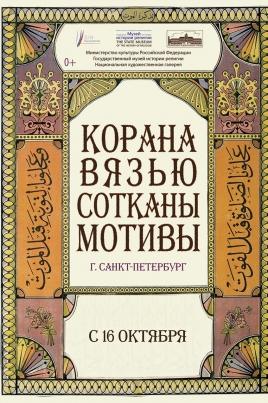 Корана вязью сотканы мотивы постер