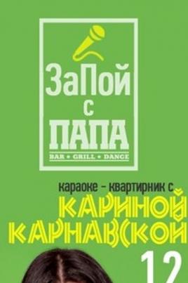 Караоке квартирники с Кариной Карнавской постер
