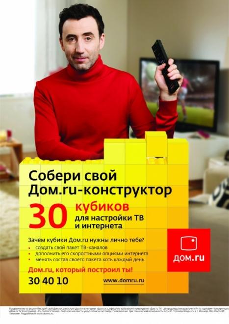 «Дом.ru» запускает новый тариф «Конструктор»