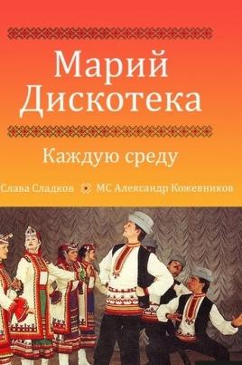 Марий Дискотека постер