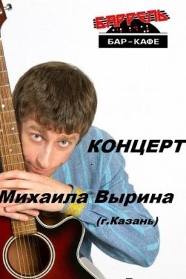 Михаил Вырин постер