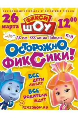 Фикси-шоу постер