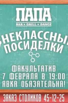 Внеклассные посиделки постер