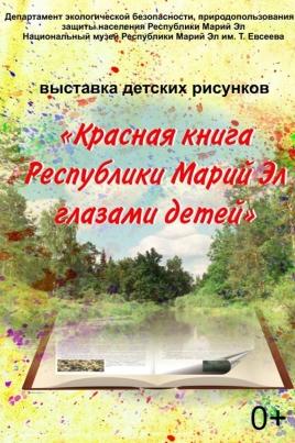 Красная книга Республики Марий Эл глазами детей постер