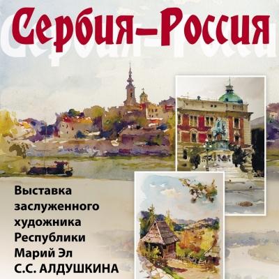 Сербия – Россия