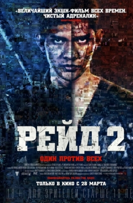 Рейд 2The Raid 2: Berandal постер