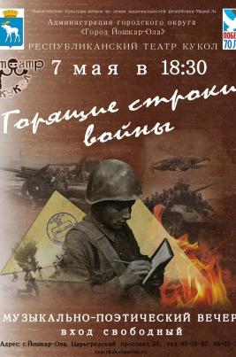 Горящие строки войны постер