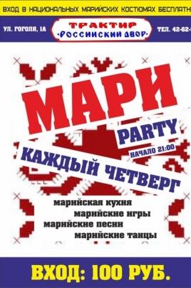МАРИpаrty постер