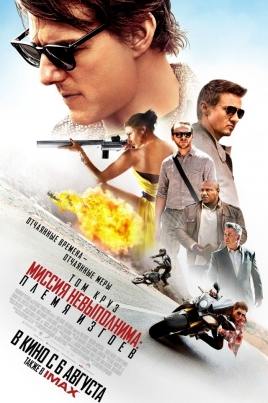 Миссия невыполнима: Племя изгоевMission: Impossible — Rogue Nation постер