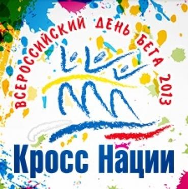 Каждый житель Марий Эл может стать участником Всероссийского «Кросса наций-2013»