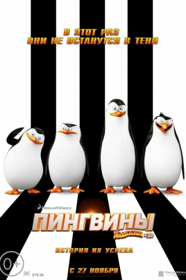 Пингвины МадагаскараPenguins of Madagascar постер