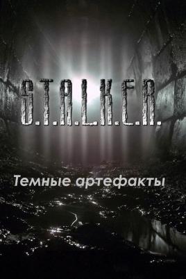 S.T.A.L.K.E.R. Темные артефакты постер