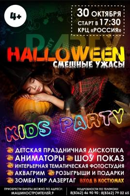 Halloween party. Смешные ужасы постер