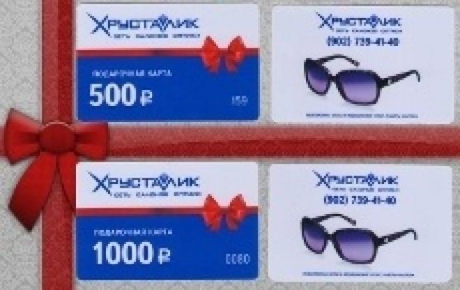"""В """"Хрусталике"""" появились подарочные карты!"""